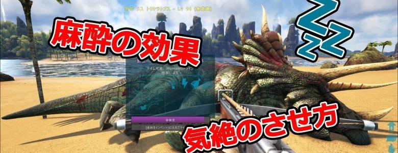 レア 恐竜 Ark