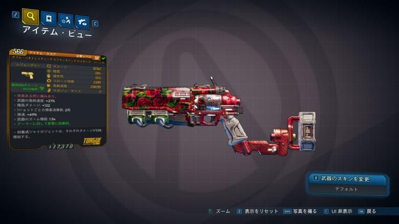 武器 ボダラン 3 最強