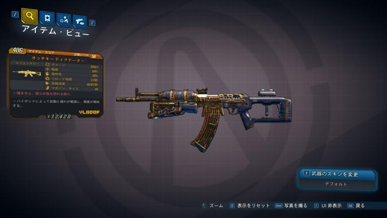 3 強 武器 ボダラン